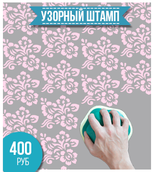Узорный валик для покраски стен купить в украине полиуретановый молдинг ижевск