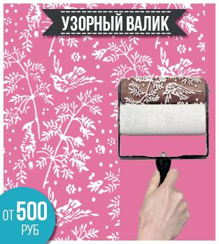 Купить фмгурный валик для покраски стен мастика тиксопрол ам-05 сертификат качества
